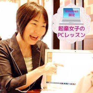 起業女子のための「苦手なパソコンが好きになる魔法のレッスン」