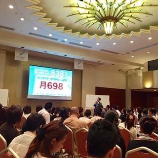 【締切ました!】3/23(金)大阪開催!☆簡単宣伝費0円!世界一や...