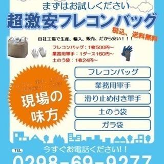 フレコンバック(トンバッグ)7500円、10枚入り、全国送料無料