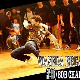 ブレイクダンスクラス相模原市/世界で活躍する講師が楽しく教えます