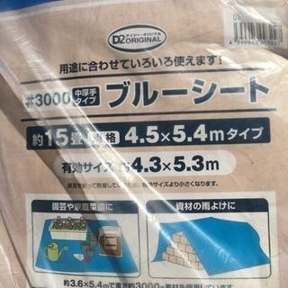 新品ブルーシート4.5×5.4#3000★15畳