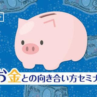 <4月18日(水)19時~練馬開催> 介護職限定の「お金との向き合...