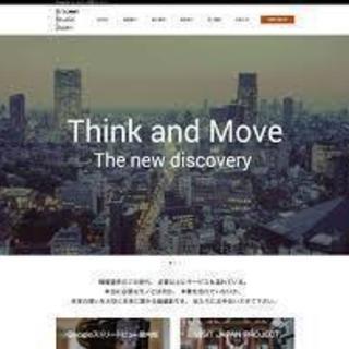 【急募】大手検索エンジン関連事業から自社サービス広告事業 業務拡大...