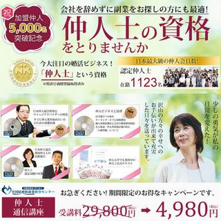 【2020年】仲人士認定試験のご案内【大阪会場】