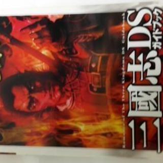 三國志DSガイドブック Koei