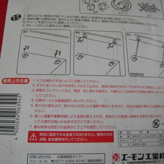 再値下げ品 家具固定金具チエーンタイプ新品 − 千葉県
