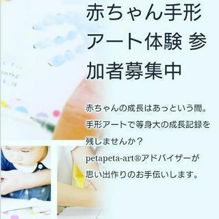 【4月】赤ちゃん手形アート体験IN小樽