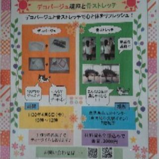4月6日【 デコパージュ講座 & 骨ストレッチ 】