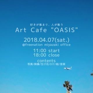 """Art Cafe """"OASIS"""""""