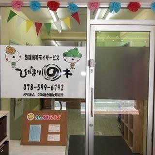 放課後等デイサービス ひだまりの木 保育士・児童指導員 募集!