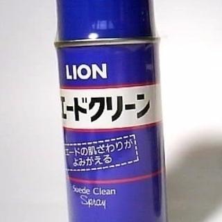 LION スエードクリーン 茶色 新品・未使用品です。