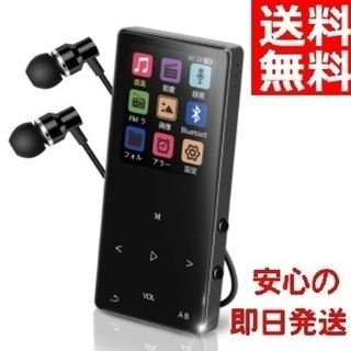 現品限り MP3プレーヤー Bluetooth FMラジオ機能搭...