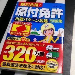 ☆★ 原付免許 50cc スクーター  参考書 問題集  ★☆