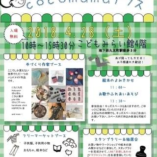 4/28(土)cocomamaテラスvol.5~こどもとママのため...
