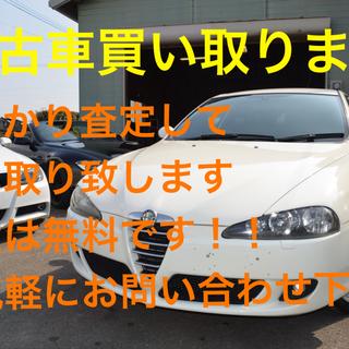 廃車・中古車・輸入車、出張にて査定、買い取り致します☆
