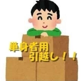 コミコミ12,000円!!≪一人暮らし!≫ 荷物の少ない引越し・単...