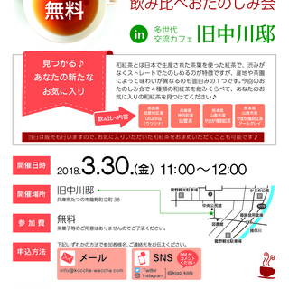 旧中川邸にて参加費無料の「和紅茶飲み比べおたのしみ会」を開催します