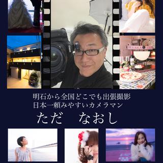 日本一頼みやすいカメラマンです 全国出張撮影いたします