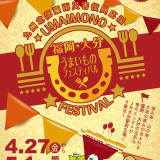 【4/29.30 ステージ出演者募集】福岡・大分うまいものフェスティバル