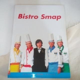 ビストロスマップ レシピ本