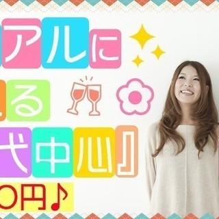 3月18日(日) 『名古屋』 【女性1500円♪】ボードゲームで楽...
