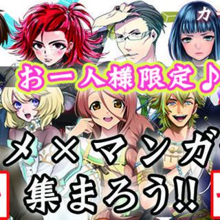 3月18日(日) 『上野』 一人参加限定♪カードゲームで仲良くなり...