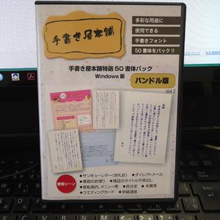 手書き屋本舗ビジネスパック50書体