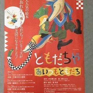 値下げ半額!絵本ともだちや 3/29名東文化小劇場 チケット!