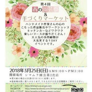3/25春の園芸際&手づくりマーケット越谷市