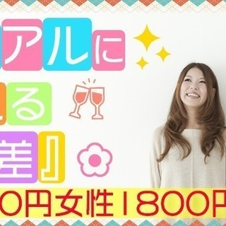 3月18日(日) 『天神』 カジュアルに出会える20代中心【男性5...