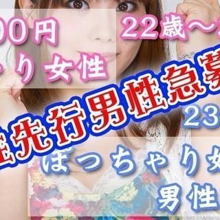 3月18日(日) 『天神』恋愛ボードゲームが基準!【女性:22歳〜...