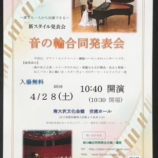 入場無料。ピアノ、エレクトーン、鍵盤ハーモニカの発表会に来てください♪