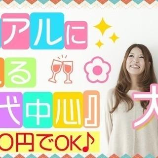 3月18日(日) 『大宮』カジュアルに出会える20代中心 【女性な...