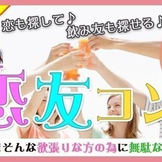3月19日(月) 『佐賀』 一人参加歓迎♪仲良くなりやすい内容☆【...