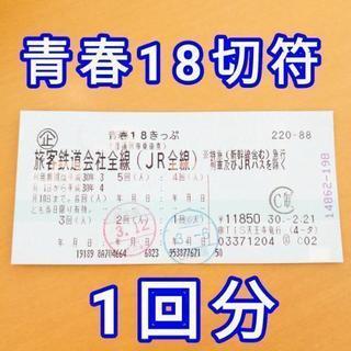 青春18切符 1回分 22日以降お渡し
