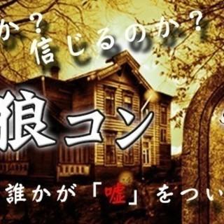 3月22日(木) 『浜松』 【初心者大歓迎】嘘つき狼...