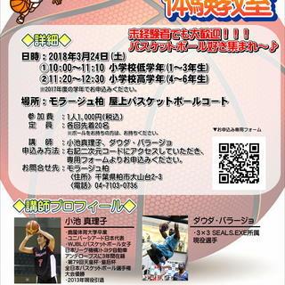 ★バスケットボール体験教室★