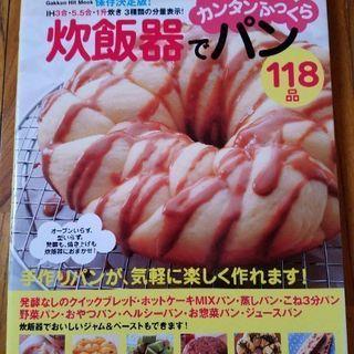 炊飯器でパン(cookBook)