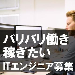 【月給650000円】バリバリ働いてスキルアップしたいエンジニア募集