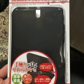 3DSLLシリコンカバー新品