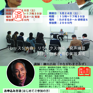3月24日(土)大人のための演劇スクール「いこま演劇倶楽部」参加者...