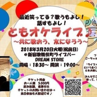 3/20祝前夜、新宿ともオケライブ!!