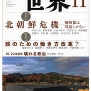 岩波書店 雑誌 「 世界 」約30〜35年分(2017年まで)