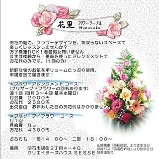 2018年 春の新規フラワー生徒さん募集!