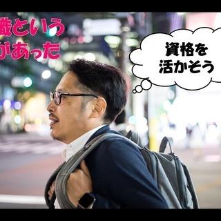 【【 これでプライベートが充実♪ 】】 高時給/週休二日/残業ナシ...