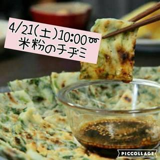 大人気!!料理スイーツコン★4月21日【土曜日】韓国料理★もっちり...