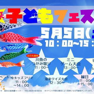 【湯来交流体験センター】湯来子どもフェスタ【こどもの日】