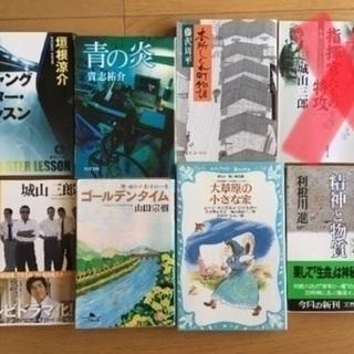 【文庫本】1冊100円です