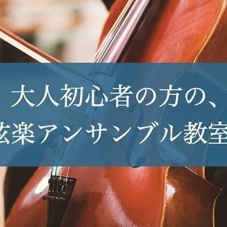 1万円/9~12時間レッスン 20~60代 初心者の弦楽アンサンブル教室