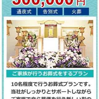 八千代市・鎌ケ谷市の葬儀社「小さな葬儀屋さん・女性スタッフ」ならではのきめ細かなサービスで皆様から高い評価を頂いておりますの画像